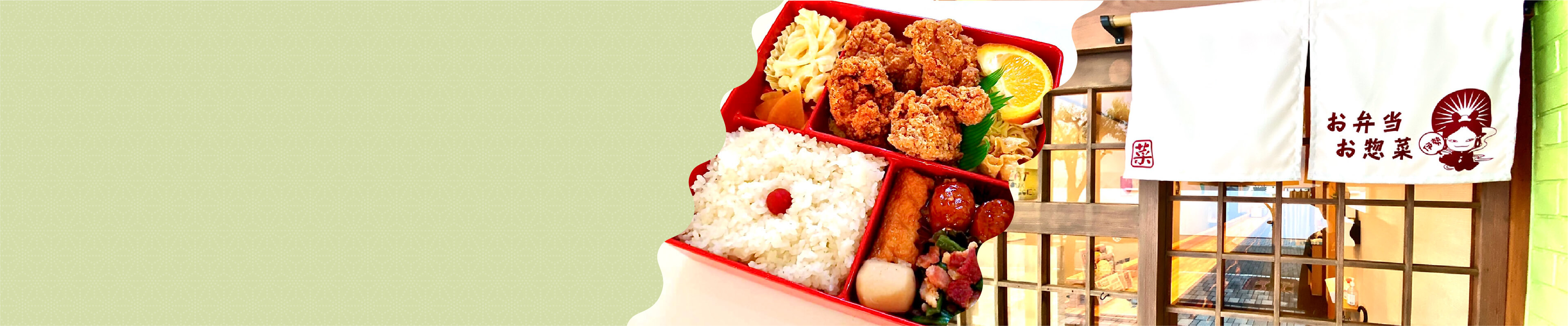 お弁当・お惣菜